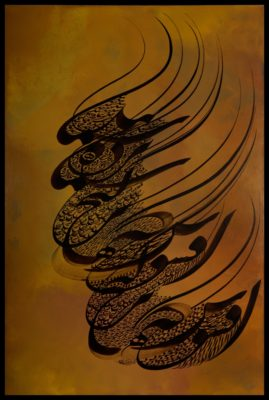 Masud Valipour Persian Painting Calligraphy